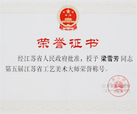 梁雪芳荣获江苏省工艺美术大师荣誉称号
