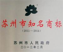 梁雪芳刺绣-苏州知名商标