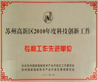 梁雪芳刺绣-专利工作先进单位